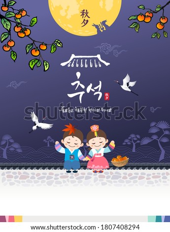 Korean Thanksgiving Day. Hanbok children sitting on traditional hanok fence, full moon, persimmon tree scenery. Korean translation, have a rich and happy Chuseok.