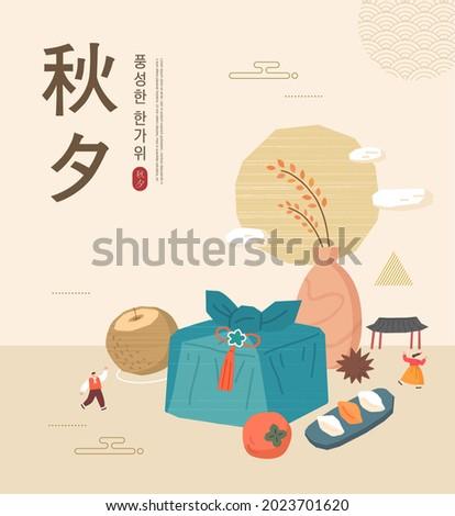 Korean Thanksgiving Day shopping event pop-up Illustration. Korean Translation: 'Thanksgiving, a bountiful Thanksgiving'  Сток-фото ©