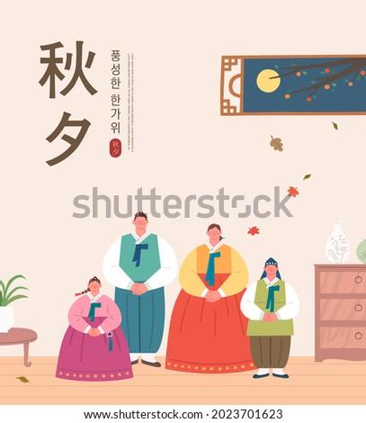 "Korean Thanksgiving Day shopping event pop-up Illustration. Korean Translation: ""Thanksgiving, a bountiful Thanksgiving"""