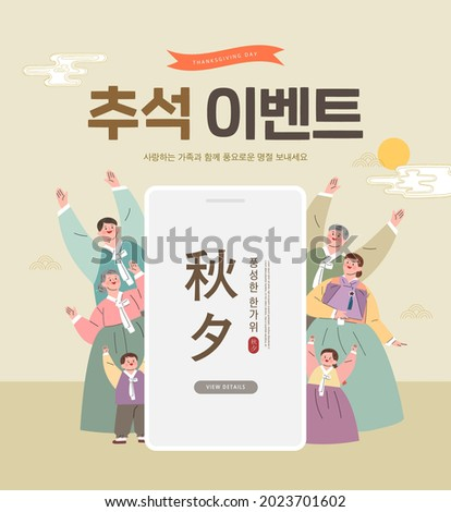 "Korean Thanksgiving Day shopping event pop-up Illustration. Korean Translation: ""Thanksgiving Day Event, Thanksgiving, a bountiful Thanksgiving """