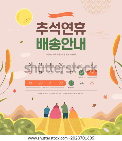 """Korean Thanksgiving Day shopping event pop-up Illustration. Korean Translation: """"Thanksgiving Day Shipping information"""""""