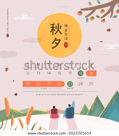 Korean Thanksgiving Day shopping event pop-up Illustration. Korean Translation: 'Thanksgiving Day Shipping information'   Сток-фото ©