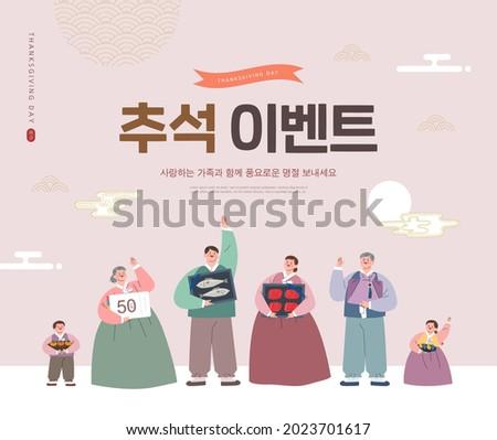 "Korean Thanksgiving Day shopping event pop-up Illustration. Korean Translation: ""Thanksgiving Day Event"""