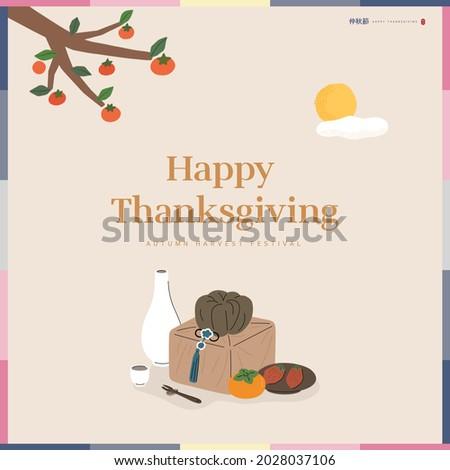 Korean Thanksgiving Day shopping event pop-up Illustration. Translation: 'Thanksgiving day'   Stok fotoğraf ©