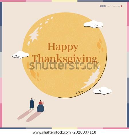 "Korean Thanksgiving Day shopping event pop-up Illustration. Translation: ""Thanksgiving day"""