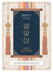 Korean traditional background. Asian hanging scroll. Vintage style template and banner. (Translation: Happy New Year, New Year)