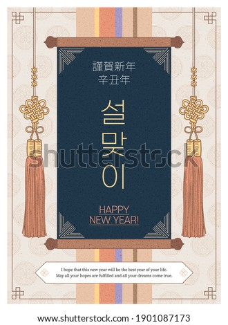 Korean traditional background. Asian hanging scroll. Vintage style template and banner. (Translation: Happy New Year, New Year) Stockfoto ©