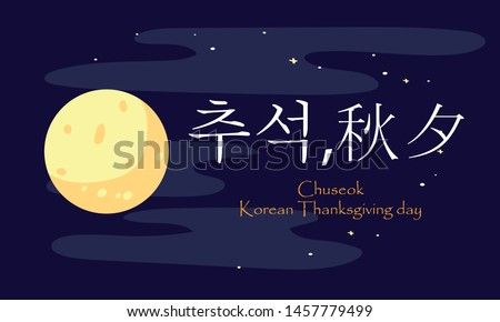 Korean traditional background, Korean calligraphy. Translation: Chuseok - Korean Thanksgiving. Vector illustration