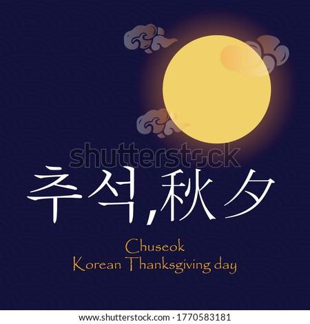 Korean traditional background, Korean calligraphy. Translation: Chuseok - Korean Thanksgiving. Vector illustration
