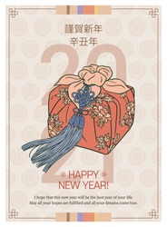 Korean traditional gift box. Vintage style template and banner. Oriental background. (Translation: Happy New Year, New Year)