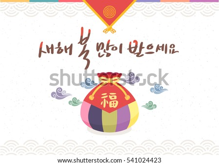 korean traditional happy new