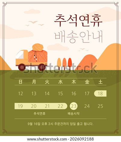 Korean traditional holiday Chuseok delivery information banner. (Korean translation: Chuseok holiday delivery guide, calendar and delivery days off )