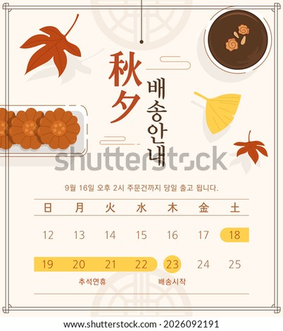 Korean traditional holiday Chuseok delivery information banner. (Korean translation: Chuseok holiday delivery guide, calendar and delivery days off, Chinese translation: Chuseok )