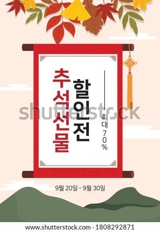 Korean traditional holiday 'Chuseok'. Korean Translation: Chuseok Gift Discount