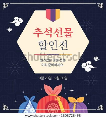 Korean traditional holiday 'Chuseok'. Korean Translation: Chuseok Gift Sale.