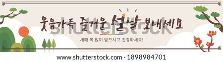 Korean traditional holiday new year banner design. Happy New Year's Day. (Korean translation: Happy New Year's Day full of laughter)