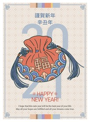 Korean traditional lucky bag. Vintage style template and banner. Oriental background. (Translation: Happy New Year, New Year)