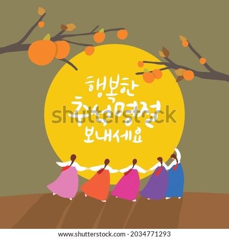 Korean translation - Have a happy Chuseok holiday.