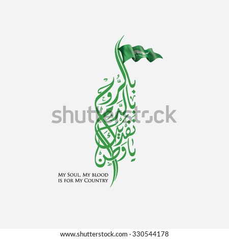 ksa my soul  my blood is for my