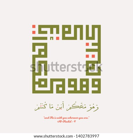 Kufi Calligraphy of Al Hadid the 57 Koran chapter (translated as: and He is with you wherever you are)