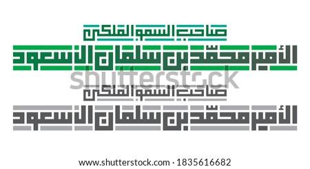 kufi calligraphy of