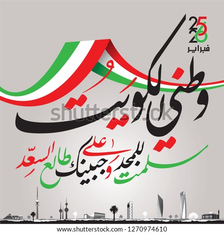 """Kuwait Anthem Translation: """"Kuwait, my country, may you be safe and glorious! May you always enjoy good fortune!"""""""