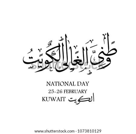 Kuwait is my nation arabic calligraphy for national day celebration. Slogan for independence day of kuwait, translated: Kuwait is my nation. to celebrate the 25th of February, national day of kuwait  - Shutterstock ID 1073810129