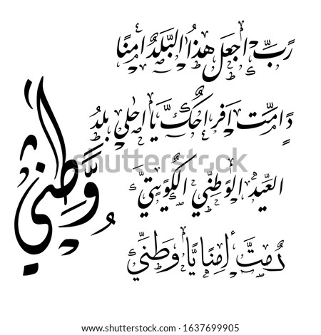 Kuwait is my nation arabic calligraphy for national day celebration. Slogan for independence day of kuwait, translated: Kuwait is my nation. to celebrate the 25th of February, national day of kuwait
