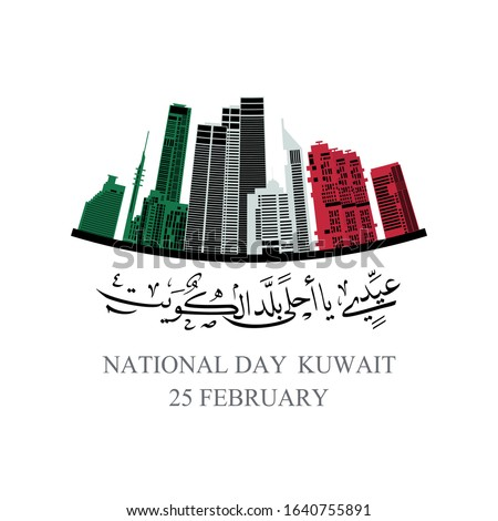Kuwait is my nation, Arabic calligraphy, for the celebration of the national holiday. Kuwait Independence Day slogan, translated: Kuwait is my nation. to celebrate February 25, National Day of Kuwait
