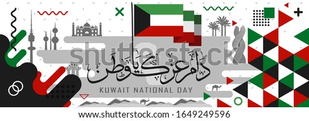 Kuwait national day banner with arabic calligraphy greeting message & kuwaiti flag colors theme white background & geometric abstract retro modern design. Landmarks of kuwait for independence day.