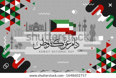 Kuwait national day banner with arabic greeting message calligraphy & kuwaiti flag colors theme background & geometric abstract modern retro design. Multiple landmarks of kuwait for independence day.