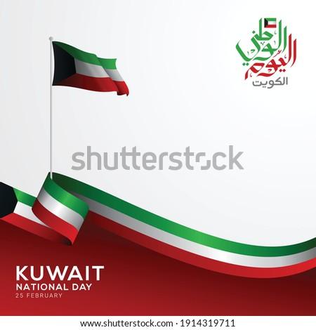 Kuwait national day celebration 25-26 february vector illustration. Kuwait greeting card. Translation Arabic calligraphy is a national holiday of Kuwait