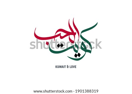 Kuwait national day celebration slogan in Arabic calligraphy. translated: Kuwait, the best place ever, happy independence day! national day of Kuwait greeting proverb in Arabic calligraphy.