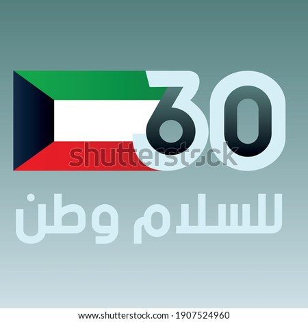 Kuwait National Day Symbol, Translation for Arabic Text: Nation of Peace