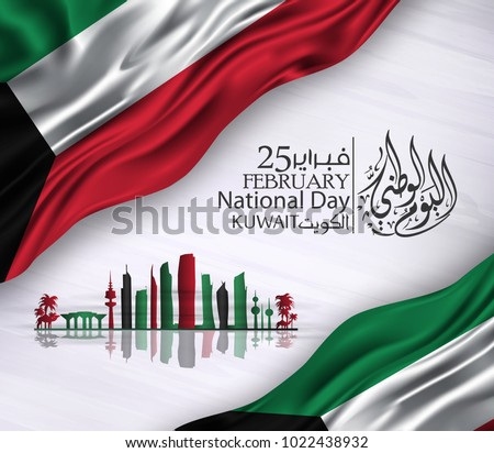 kuwait national day vector illustration celebration 25-26 February.