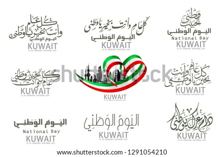 kuwait national day vector illustration celebration 25-26 February. - Images vectorielles