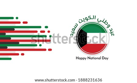 Kuwait National day with kuwait emblem flag design. perfect template for kuwait or UAE national day. Arabic text mean is happy Kuwait national day.