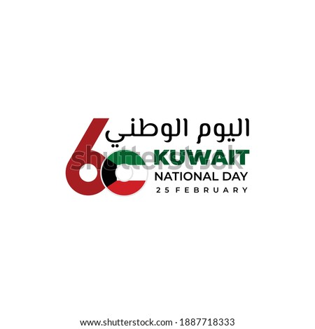 Kuwait National Day with Typography number of 60 which celebrates its 60th anniversary. arabic text mean is national day. perfect template for kuwait national day design.