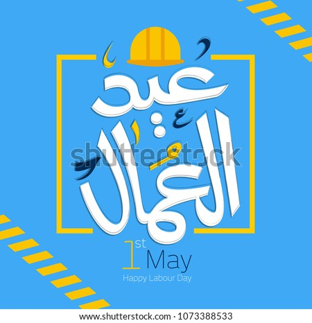 Labour Day in Arabic Calligraphy Style greeting Card 4