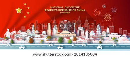 Landmark illustration anniversary celebration China day with China flag background. Travel landmarks city architecture of Chinese in Beijing in paper art, paper cut style. Vector illustration