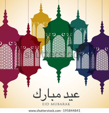 Lantern Eid Mubarak Blessed Eid card in vector format