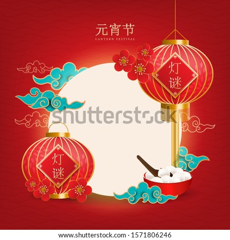 Lantern Festival design with hanging and standing floor lanterns,Tang Yuan (round dumplings), Traditional Asian style. Calligraphy symbol translation: Lantern Festival/Lantern puzzle.