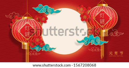 Lantern Festival design with hanging lanterns and decorated Chinese style. Calligraphy symbol translation: Lantern Festival/Lantern puzzle. Vector illustration.