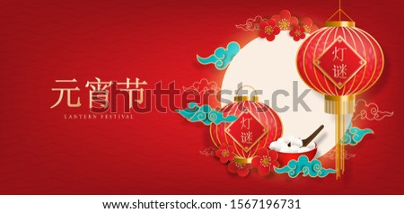 Lantern festival. Red lamps ,Flowers,Cloud,Moon,Tang Yuan (round dumplings). Traditional Asian style. Calligraphy symbol translation : Lantern Festival / Lantern puzzle. Vector illustration.