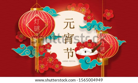 Lantern festival with traditional Asian decoration and red lamps ,flowers,Tang Yuan (round dumplings). Calligraphy symbol translation: Lantern Festival/Lantern puzzle. Vector illustration.