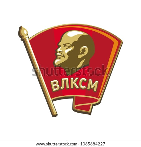 lapel badge of the komsomol