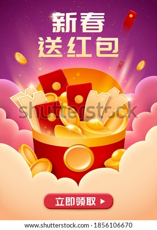 Large red envelope with coupons and coins set above clouds, Translation: Red envelope giveaways on Chinese new year, Click now