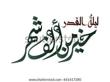 laylat al qadr verse in the