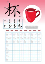 Learning Chinese vocabulary , Learn how to write Chinese Character, Exercises,Chinese Alphabet exercise with cartoon vocabulary illustration, A4 paper scale ready to print.  Translate: Cup/Glass.