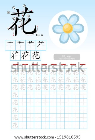 Learning Chinese vocabulary , Learn how to write Chinese Character, Exercises,Chinese Alphabet exercise with cartoon vocabulary illustration, A4 paper scale ready to print.  Translate: Flower. ストックフォト ©